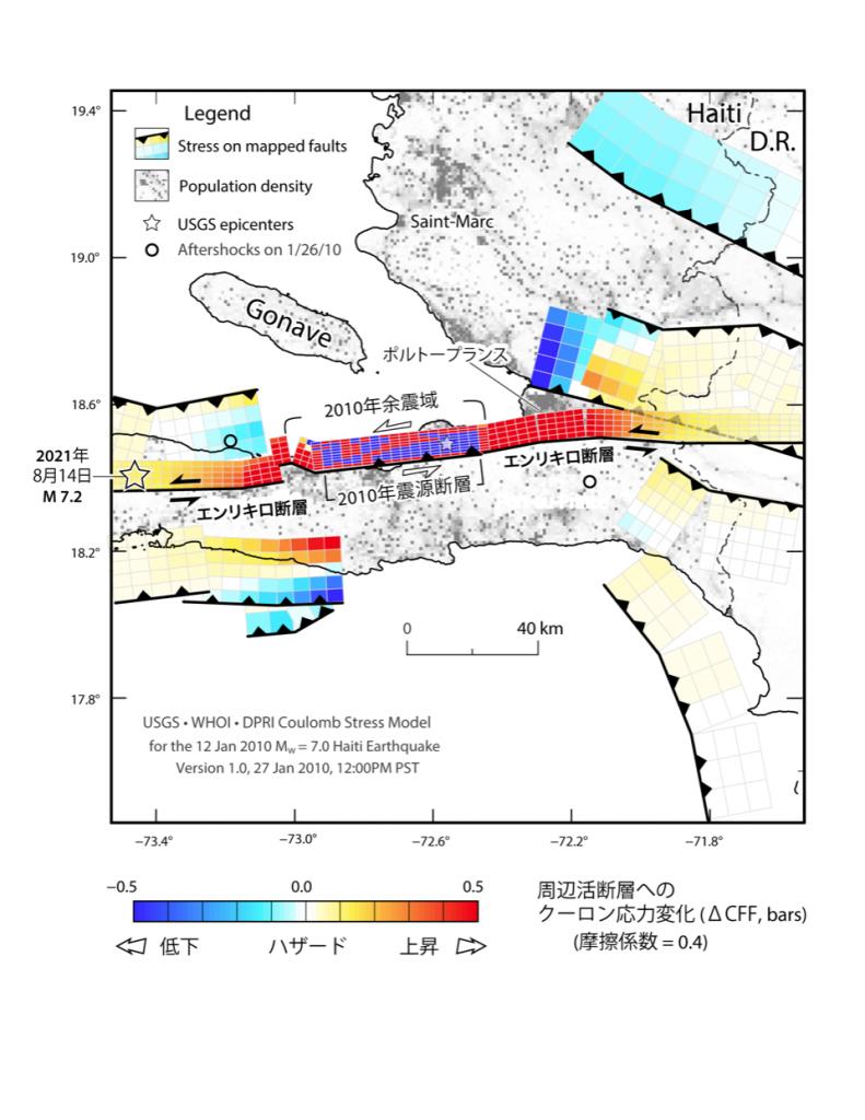 図1. Lin et al (2010)のFig.1に2021年8月14日ハイチ地震の震央を追記.同地震はエンリキロ断層上で発生した.